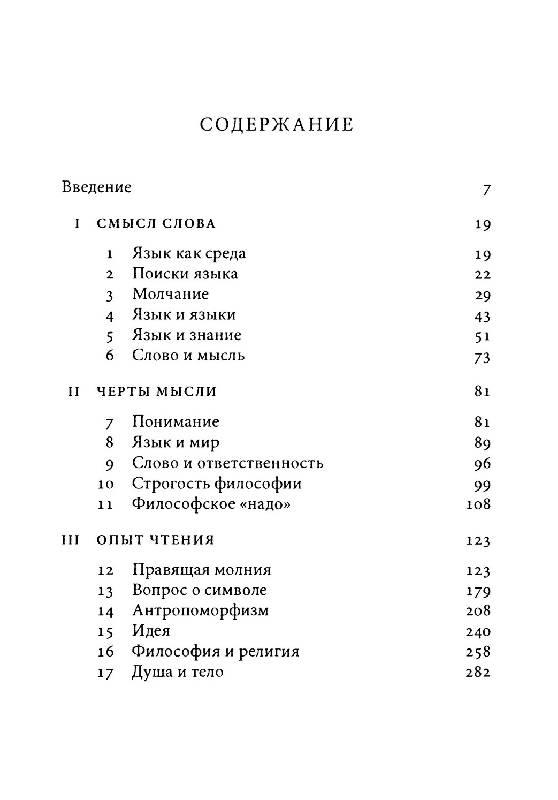 Иллюстрация 1 из 20 для Язык философии - Владимир Бибихин | Лабиринт - книги. Источник: tat_skr