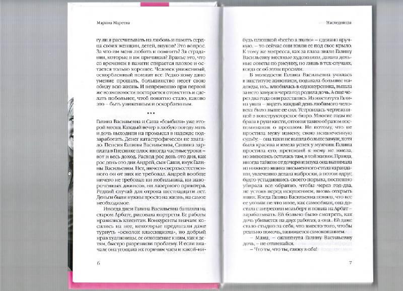 Иллюстрация 1 из 4 для Наследницы - Марина Мареева | Лабиринт - книги. Источник: tat_skr