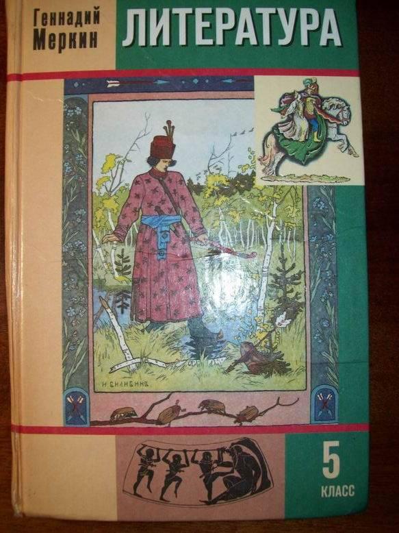 7 часть по хрестоматия учебник 1 литературе гдз класс