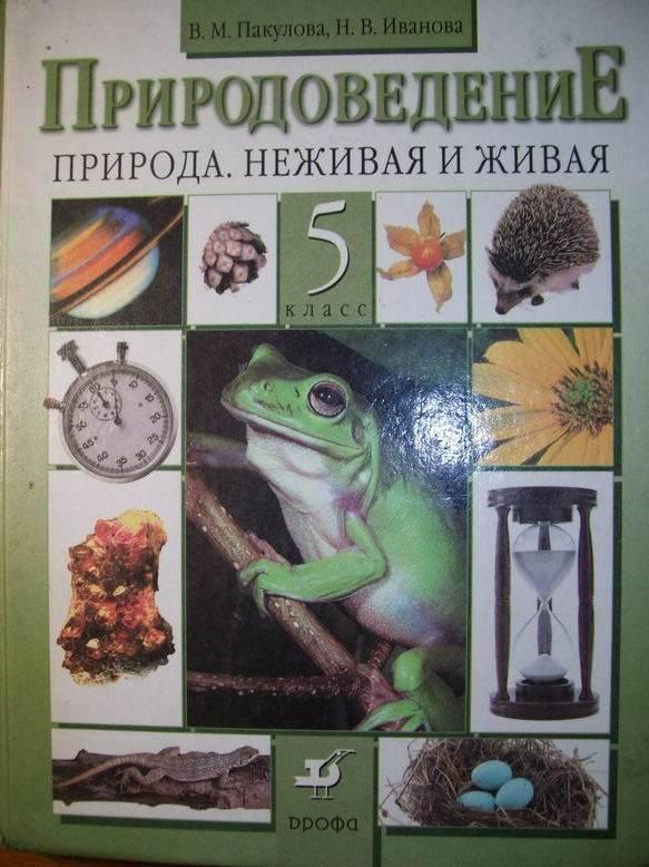 Введение В Естественно-научные Предметы Природа.неживая И Живая Решебник