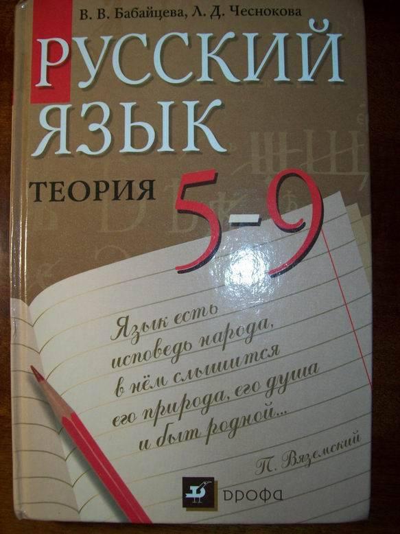 Бабайцева в. В. , чеснокова л. Д. Русский язык. Теория. 5-9 класс.