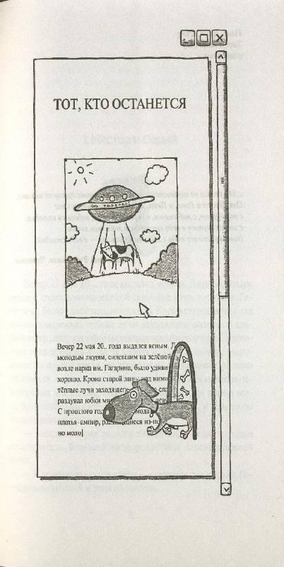 Иллюстрация 1 из 21 для Московские фиалки - Марта Кетро | Лабиринт - книги. Источник: ЛиС-а