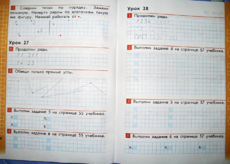 программа решебник фгос математике по