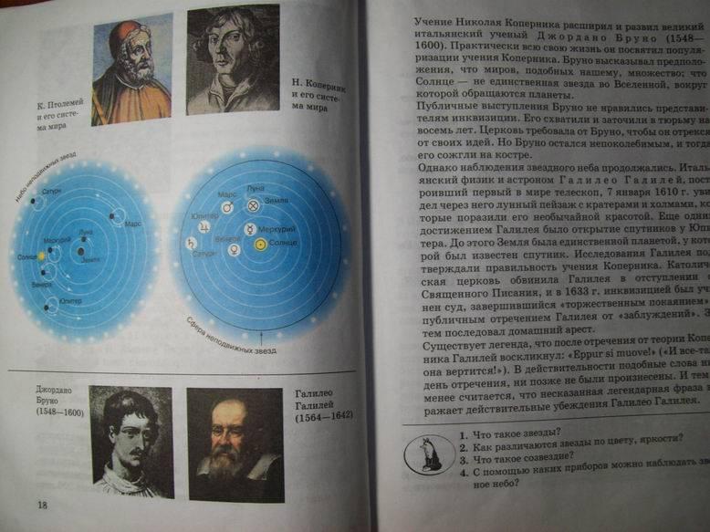 5 клас природа книга гдз