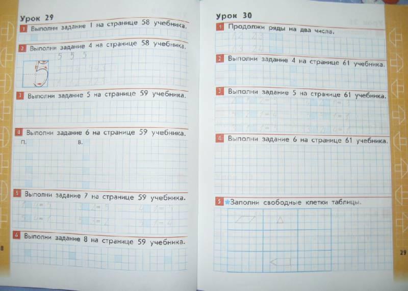 Иллюстрации математика 2 класс учебник в 3-х частях фгос демидова козлова тонких