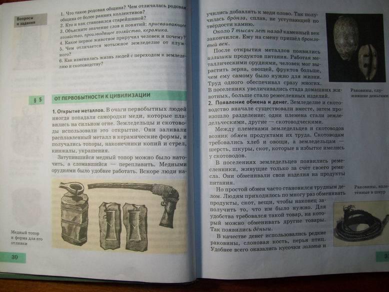 Решебник по истории древнего мира к учебнику ф.а. михайловского