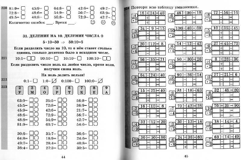 Контрольная работа таблица умножения 3 класс
