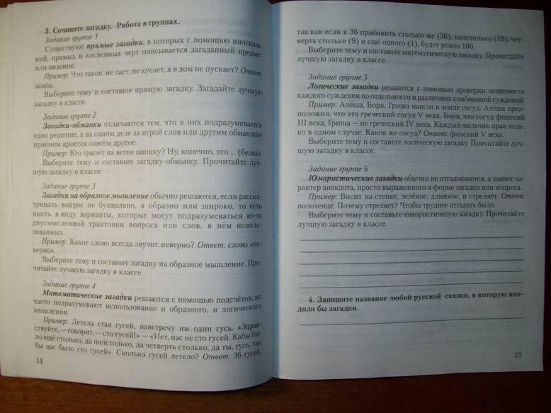 литературе классмеркин рт по гдз 8