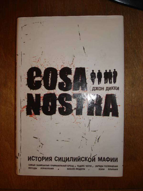 Иллюстрация 1 из 5 для Коза Ностра: история сицилийской мафии - Джон Дикки | Лабиринт - книги. Источник: sucre