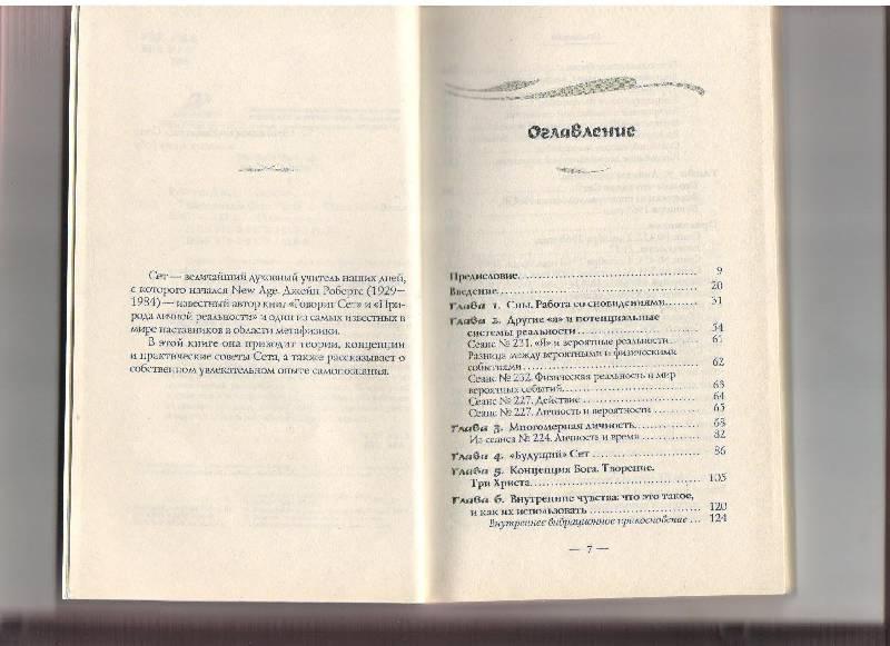 Иллюстрация 1 из 4 для Материалы Сета. Часть 2 - Джейн Робертс | Лабиринт - книги. Источник: Kahuna