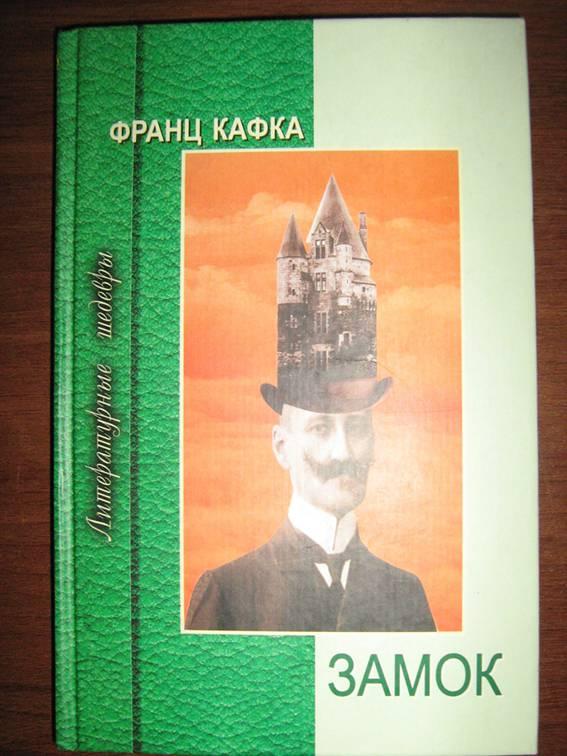 Иллюстрация 1 из 5 для Замок - Франц Кафка | Лабиринт - книги. Источник: Liese