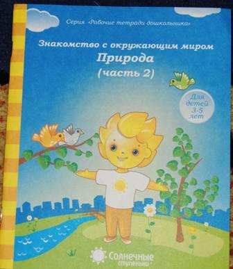 книга знакомство с окружающим миром