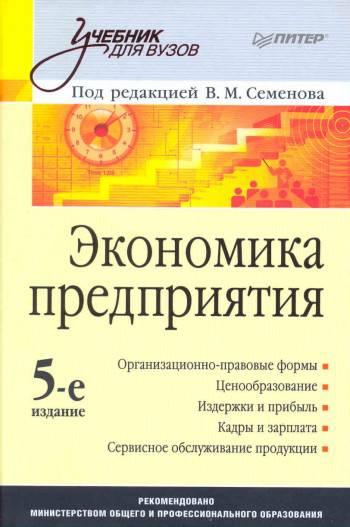 Иллюстрация 1 из 14 для Экономика предприятия.  Учебник для вузов | Лабиринт - книги. Источник: Золотая рыбка