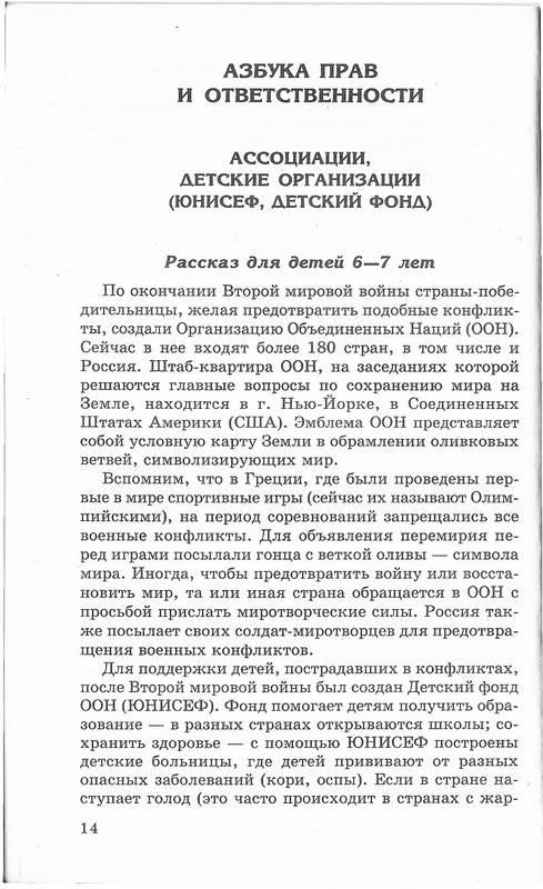 Иллюстрация 1 из 6 для Беседы об ответственности и правах ребенка - Давыдова, Вялкова   Лабиринт - книги. Источник: Ялина