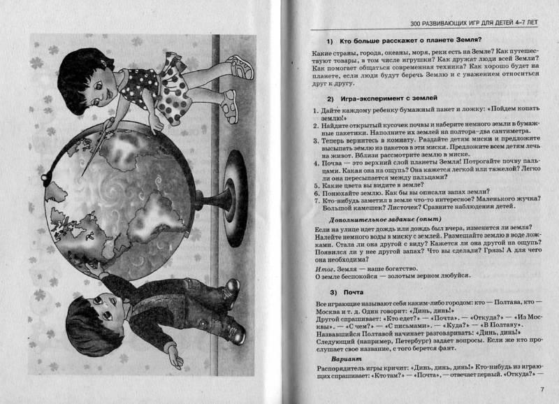 Иллюстрация 1 из 11 для 300 развивающих игр для детей 4-7 лет - Лариса Фесюкова | Лабиринт - книги. Источник: Росинка