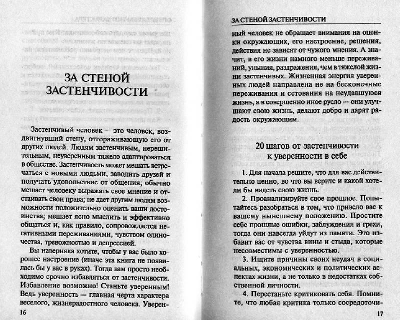 Иллюстрация 1 из 8 для Формула хорошего настроения - Евгений Тарасов   Лабиринт - книги. Источник: Росинка
