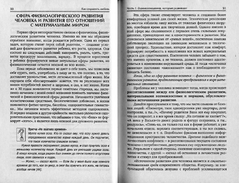 Иллюстрация 1 из 6 для Как сохранить любовь: искусство взаимоотношений - Полякова, Меньшова, Панова   Лабиринт - книги. Источник: Росинка