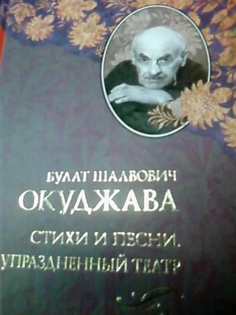 Иллюстрация 1 из 4 для Стихи и песни. Упраздненный театр - Булат Окуджава | Лабиринт - книги. Источник: lettrice