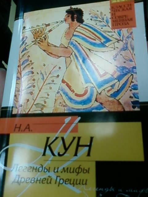 Иллюстрация 1 из 2 для Легенды и мифы Древней Греции - Николай Кун | Лабиринт - книги. Источник: lettrice