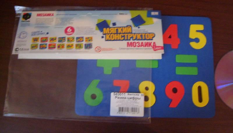 Иллюстрация 1 из 12 для Мозаика. Рамка - цифры (043011) | Лабиринт - игрушки. Источник: Tatka