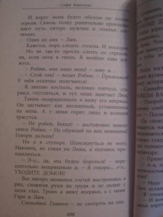 Иллюстрация 1 из 13 для Шопоголик и сестра - Софи Кинселла   Лабиринт - книги. Источник: vikki6867