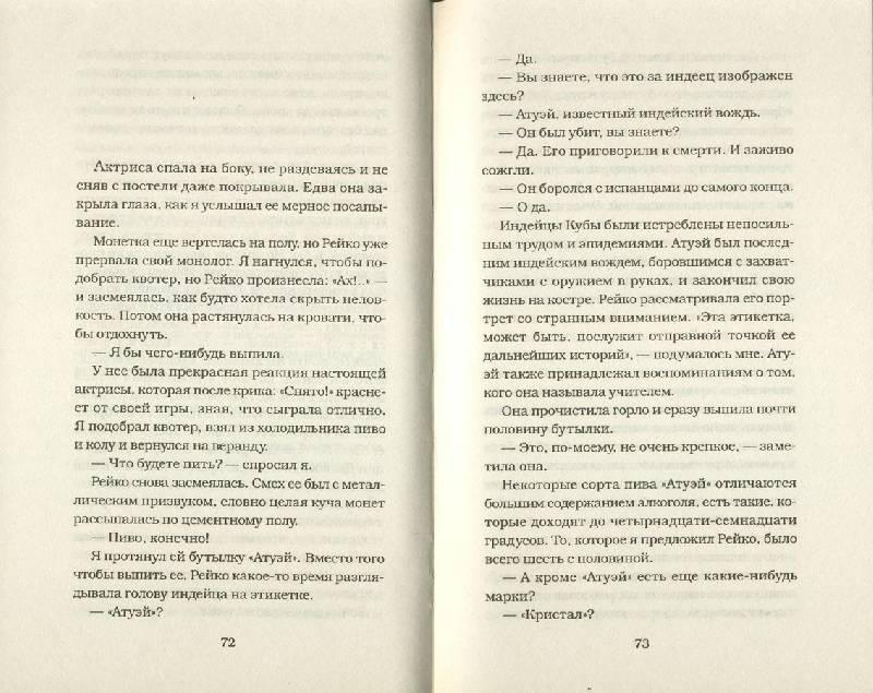 Иллюстрация 1 из 7 для Танатос - Рю Мураками | Лабиринт - книги. Источник: ЛиС-а