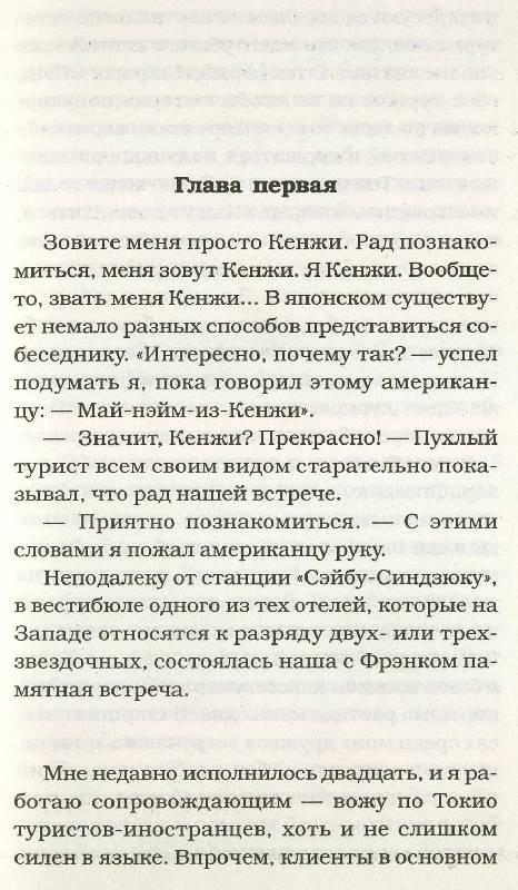 Иллюстрация 1 из 9 для Мисо-суп. Киоко: Роман - Рю Мураками | Лабиринт - книги. Источник: ЛиС-а