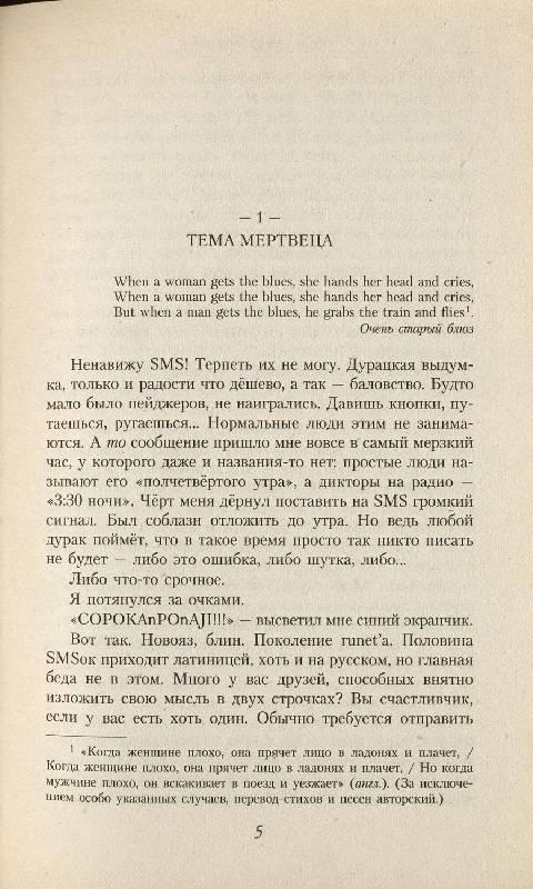 Иллюстрация 1 из 9 для Блюз черной собаки - Дмитрий Скирюк | Лабиринт - книги. Источник: ЛиС-а