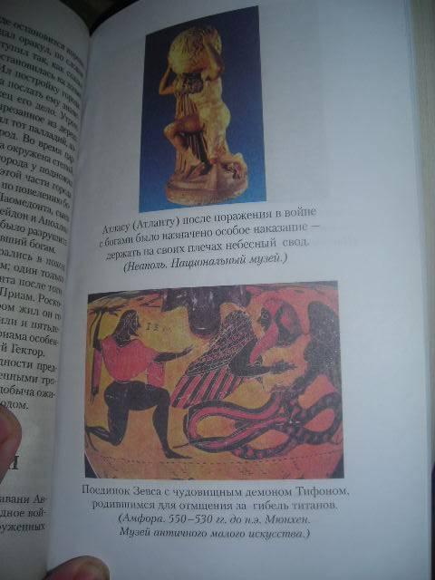 Иллюстрация 1 из 13 для Легенды и мифы Древней Греции - Николай Кун   Лабиринт - книги. Источник: Незабудка