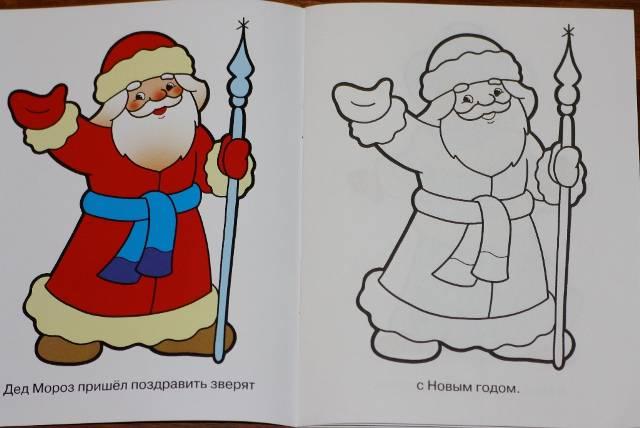 Дед мороз раскраска образец