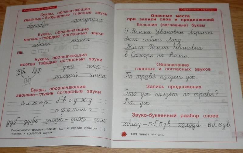 письму 1 класса гдз для по
