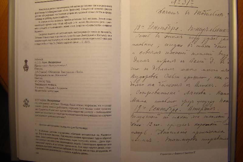 Дневник императрицы александры феодоровны