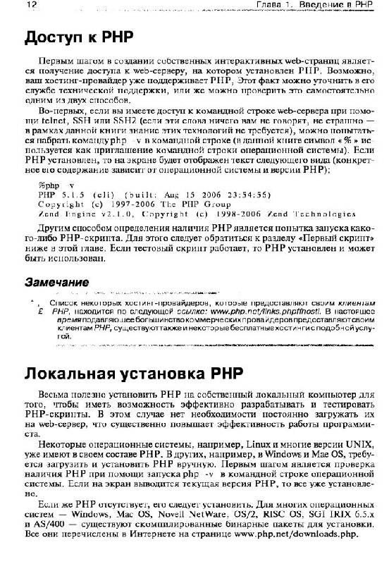 Иллюстрация 1 из 8 для PHP в примерах - Стивен Хольцнер | Лабиринт - книги. Источник: Юта