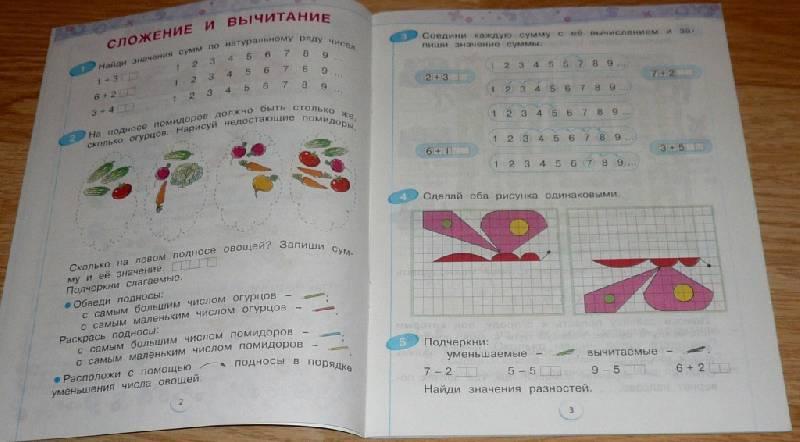 Бененсон итина математика 1 класс рабочая тетрадь