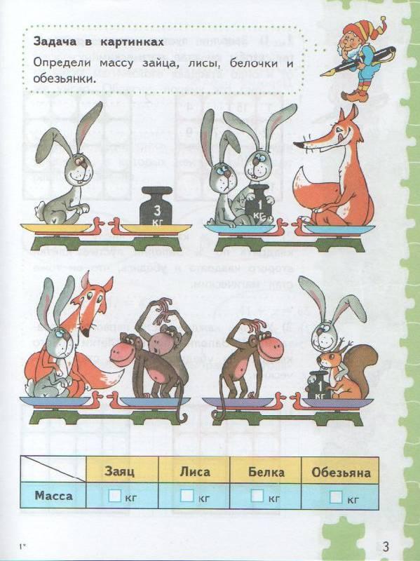 Иллюстрация 31 из 34 для Для тех, кто любит математику. 3 класс. Пособие для учащихся общеобразовательных учреждений. ФГОС - Моро, Волкова | Лабиринт - книги. Источник: Апрелия