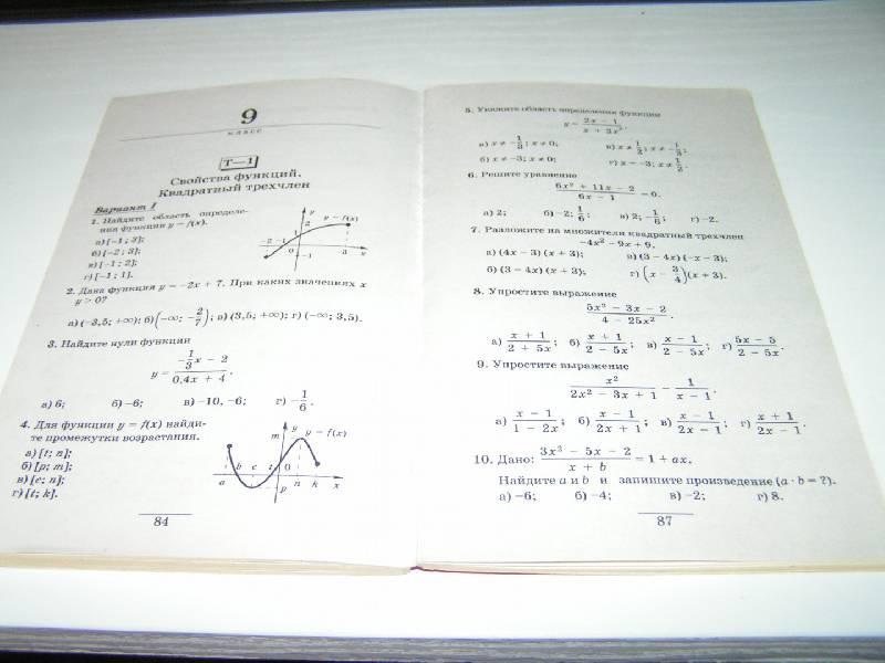 по теста решебник алтынов алгебре