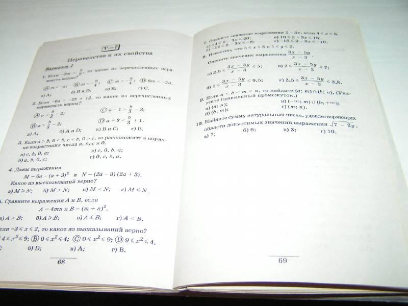 Алтынов П И Решебник 10-11
