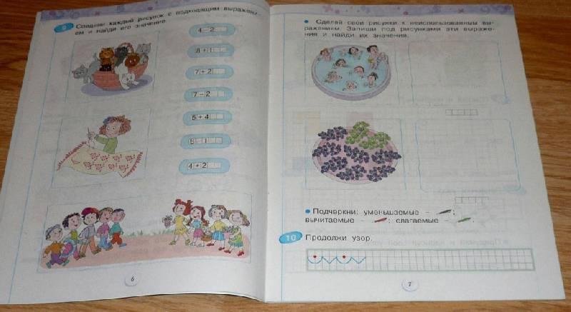 Гдз По Математике 1 Класс Виноградова Рабочая Тетрадь