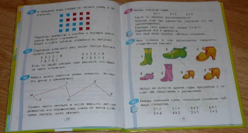 Гдз по математике 1 класс аргинская учебник