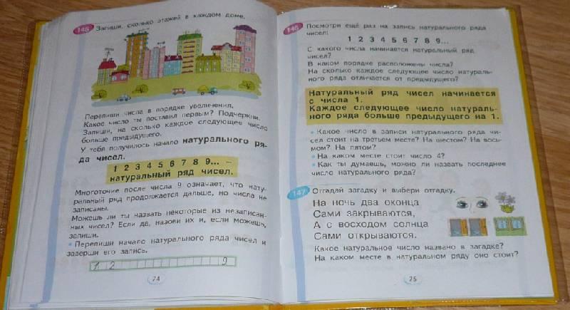 решебник математика часть ответы класс учебник аргинская 3 2