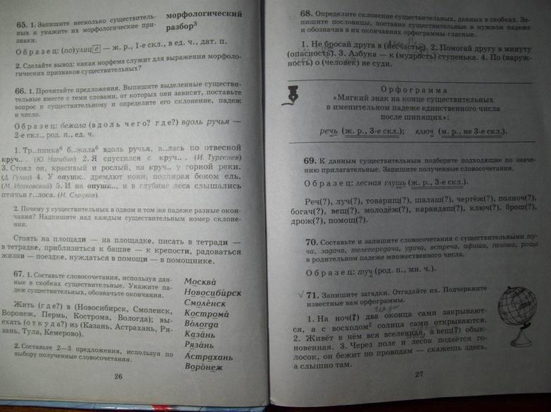 купалова еремеева гдз учебник