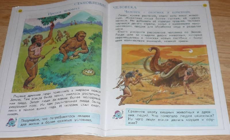 Решебник 1 Класса Окружающий Мир Дмитриева