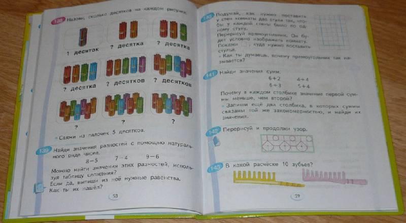 учебник аргинская класс гдз по 1 математике