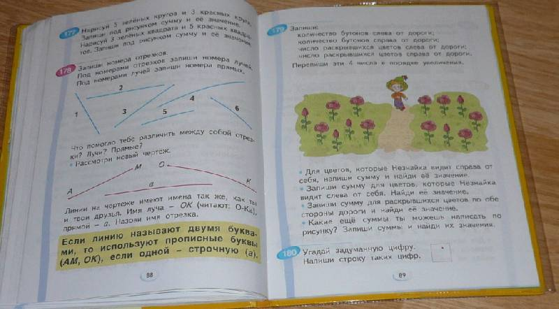 гдз по математике 3 класс аргинская ивановская кормишина