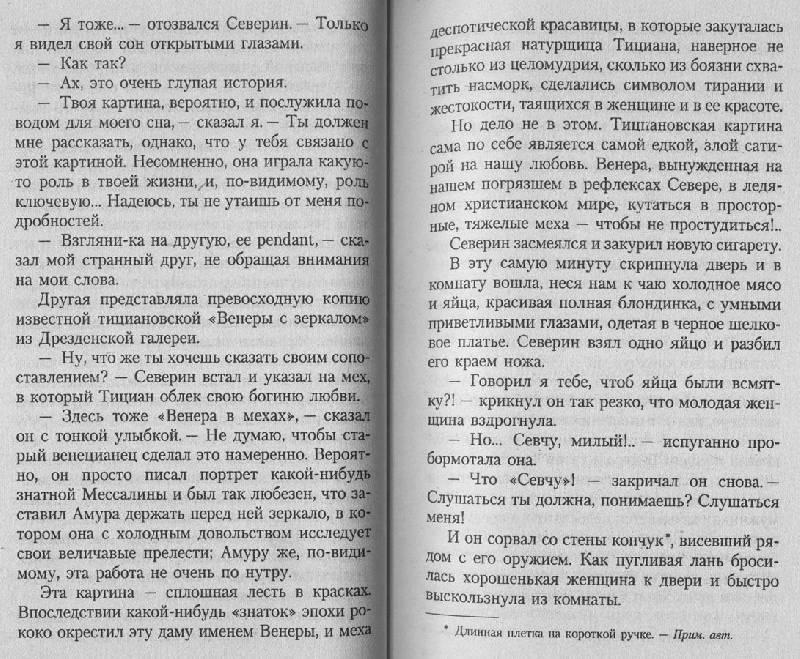 картинка рабочий сколько страниц в книге венера в мехах ветеринарного врача Иваново