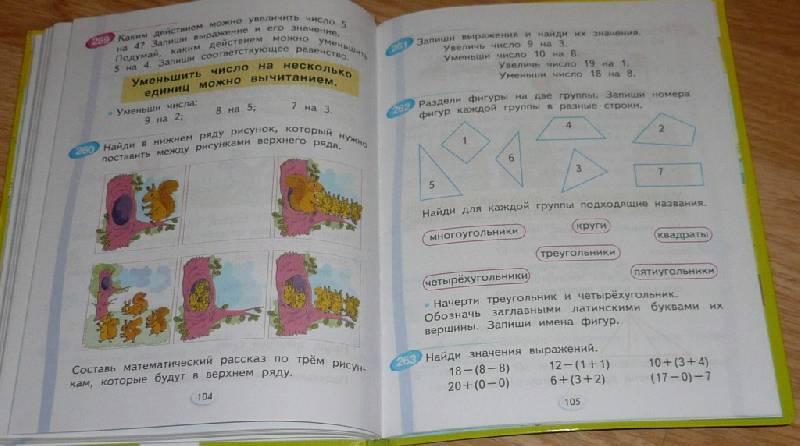 2 класс пнш часть гдз 3 математика