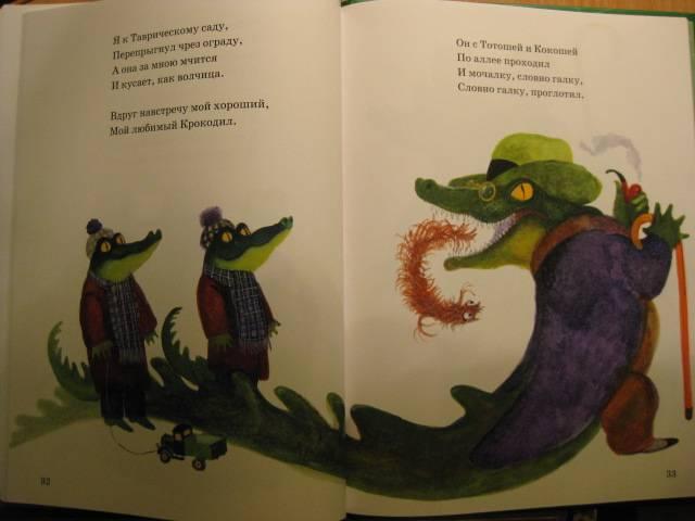 Иллюстрация 1 из 17 для Сказки - Корней Чуковский   Лабиринт - книги. Источник: Сонтьяжка