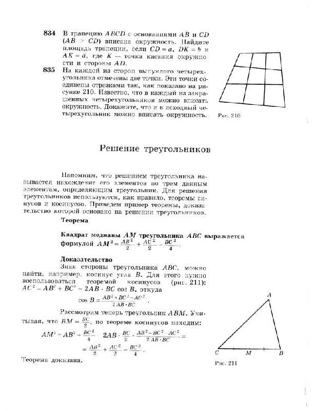 Гдз геометрия 10 11 класс атанасян бутузов кадомцев киселева позняк скачать