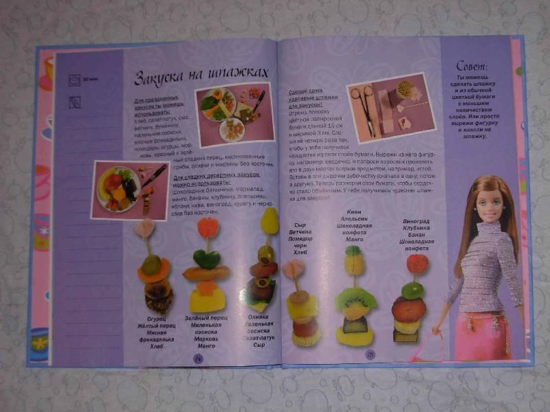Иллюстрация 1 из 17 для Веселые рецепты. Советы Барби | Лабиринт - книги. Источник: ---Ирина----