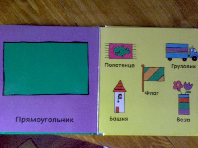 Иллюстрация 1 из 4 для Такие разные. Первые формы | Лабиринт - книги. Источник: elenka